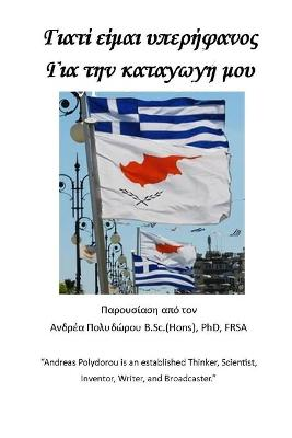 PROUD TO BE A GREEK CYPRIOT - GREEK