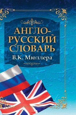 ENGLISH-RUSSIAN DICTIONARY VK MΟΏ½LLER.