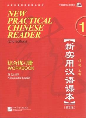 New Practical Chinese Reader v. 1