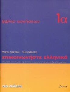 Communicate in Greek Workbook Lessons 1 to 12 1