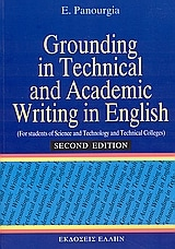 GROUNDING IN TECHNICAL AND ACADEMIC WRIT