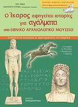 Ο Ίκαρος αφηγείται ιστορίες για αγάλματα στο Εθνικό Αρχαιολογικό Μουσείο
