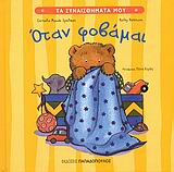 Όταν φοβάμαι - Spelman Cornelia Maude | Public βιβλία