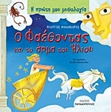 http://web.webstorage.gr/MEDIA/books/greek-books/covers/b164423.jpg