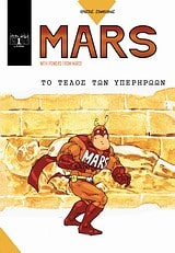 Mars (with power from Mars): Το τέλος των υπερηρώων