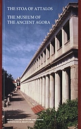 THE STOA OF ATTALOS. THE MUSEUM OF THE A