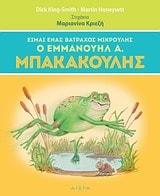 Είμαι ένας βάτραχος μικρούλης, ο Εμμανουήλ Α. Μπακακούλης