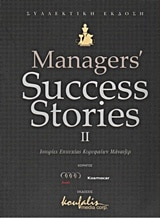 MANAGERS SUCCESS STORIES II