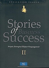 Stories of business success